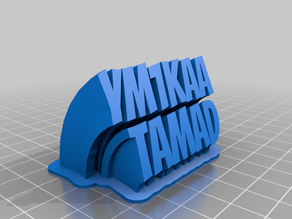 My Customized Sweeping 2-line name plate (YM1KAA)