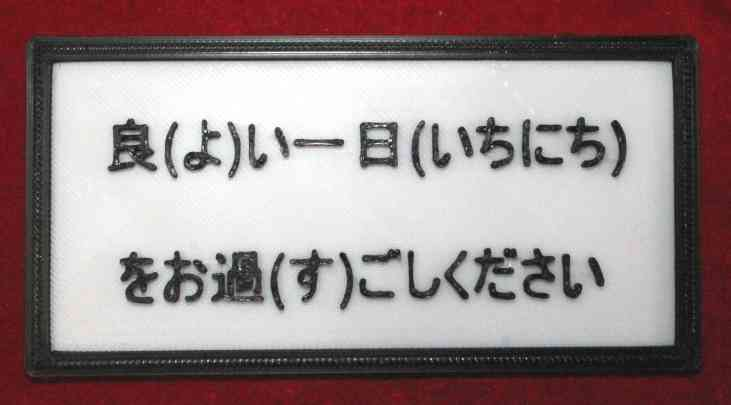 "Small plaque in Japanese Kanji script - means ""Have A Good Day"""