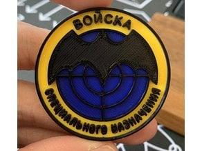 Spetsnaz GRU Unit Logo (Спецназ ГРУ)