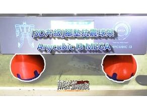 [3D升級]腳墊抗震球架 ball feet Anycubic I3 MEGA