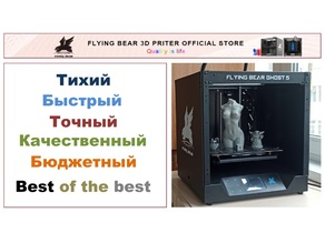 BEST Upgrade for Flyingbear Ghost 5 , 3D Printer heat chamber