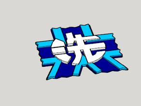GuP Ouarai Mark 3D Logo