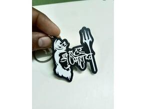 Mahadev (Name Keychain)