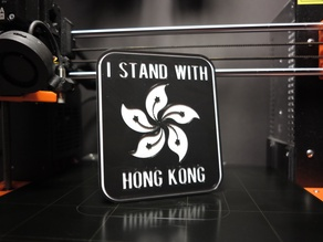 Hong Kong Support Placard -- simplified WITH integrated base