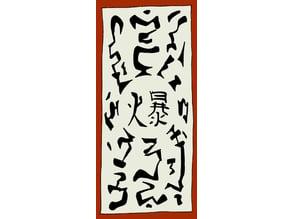 Naruto Shippuden Paper Bomb