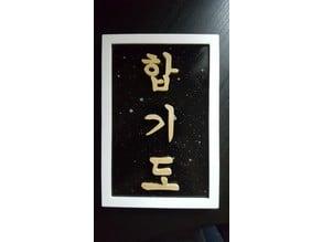HapKiDo on Korean