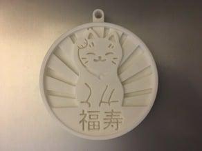 Maneki Neko Keychain