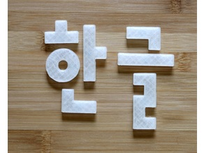 Hangul (Korean) Letter Blocks