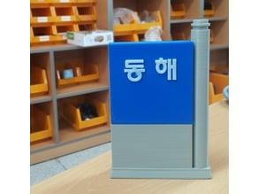 Korea Railroad (Korail) Platform Stand Sign