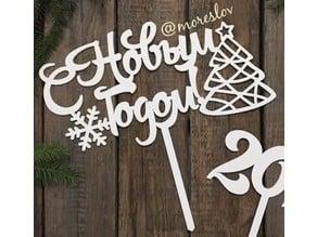 С новым годом / Happy New Year (Rus)
