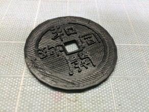 Wadōkaichin(oldest official Japanese coinage)