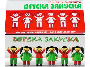 Kids breackfast 3D - Детска Закуска 3D