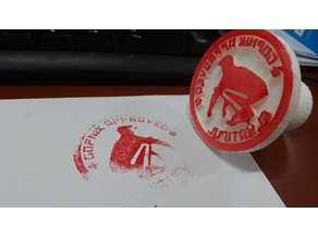 Gopnik Stamp