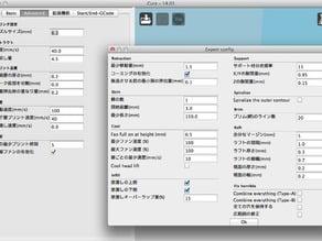 KISSlicer and Cura Japanese menu?file