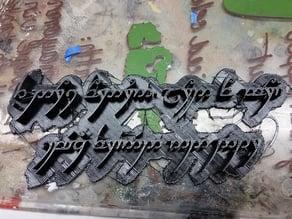 """Tengwar Elvish """"Speak, Friend, and Enter"""""""