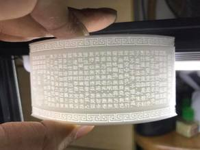Heart Sutra In Lithophane (般若波羅蜜多心經)