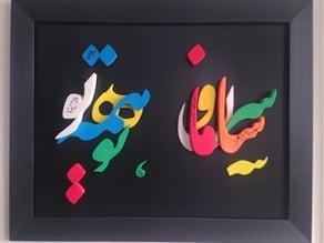Persian Poetry (Nastaliq)