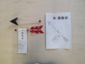 yabumi (letter attached to an arrow) kit