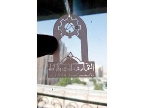 University Of Technology-Iraq (Logo)