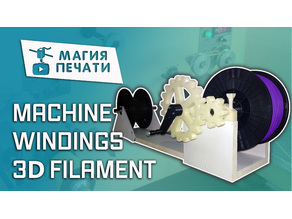 The self-made machine for winding of plastic in the 3D printing!