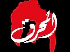 Bahrain's City Of Muharraq MAP + Arabic Letter