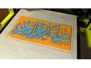 Islamic Calligraphy - Bismillah