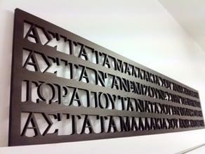 Greek Wall Art - Laser Cut