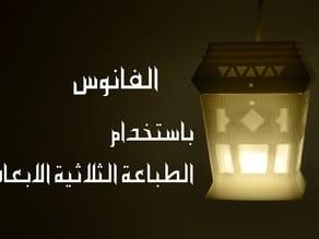 Fanoos Lamp