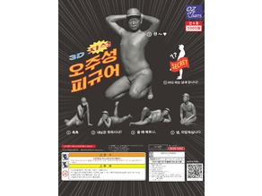 3D Magnetic Joosung Figure Capsule toy No.3