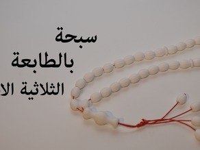 subḥah ( Rosary )
