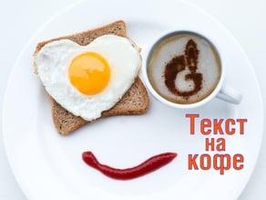 Cofee text