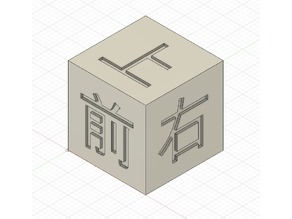 20mm Japanese Test Cube