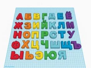 Russian Alphabet Block Letters