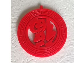 Chinese Fortune pendant