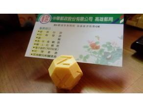 Functional Trancated octahedron test cube截角八面體測試塊名片座