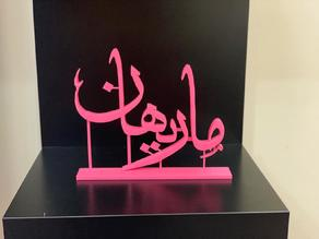 Marihan In Arabic font