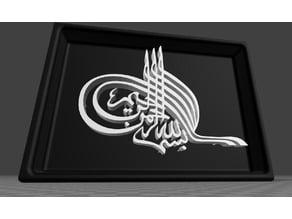 Sultan abduhamid II Han's Seal