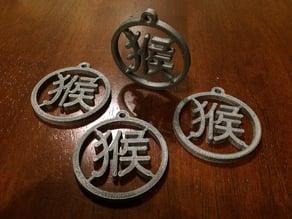 Chinese Monkey Symbol Pendant