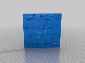 persian calligraphy.Shahriar