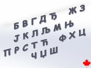 Serbian Cyrillic Alphabet Letters Azbuka for Kids - LEARN SERBIAN - 3D Printed
