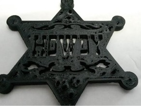 Toy Sheriff Badge - Howdy!