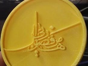Grace of Allah in Arabic