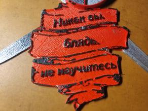 Customizable Ribbons Banner