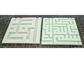 Squares with Islamic calligraphy