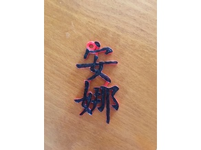 """Anna"" chinese letters keychain"