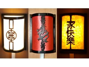 Chinese wall lamp