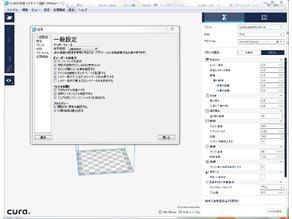 Cura2.3日本語メニュー Japanese MENU