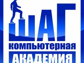 "Logo of Computer Academy ""IT STEP"""