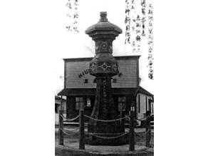 Kapa'a Japanese Stone Lantern (Ishidoro)