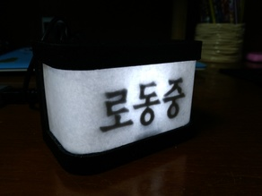 ON-AIR sign light for Any Texts (mini version)